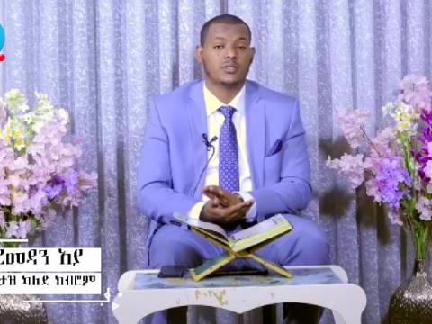 የረመዳን አያ The Ayah of Ramadan 1