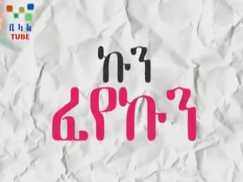ኩን ፈየኩን በ ሙአዝ ሃቢብ  NESHIDA LYRICS 2017